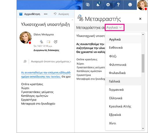 Επιλέξτε τη γλώσσα στην οποία θα μεταφραστεί το κείμενο του μηνύματος στο Outlook.com και το Outlook στο web