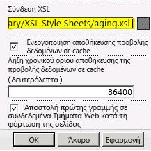 Επικολλημένη σύνδεση αρχείου XSL