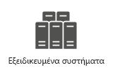 Συστήματα εξειδικευμένων εφαρμογών