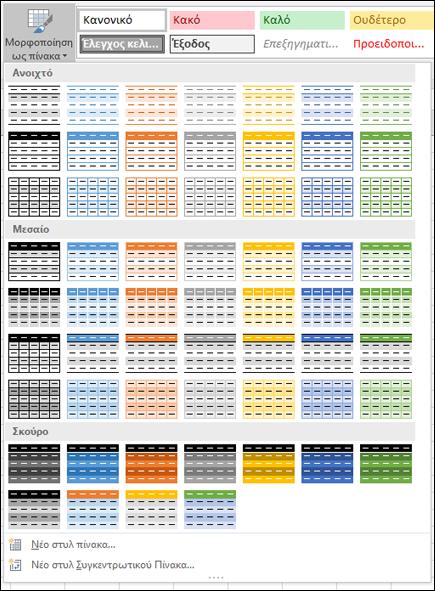 Συλλογή στυλ πίνακα του Excel