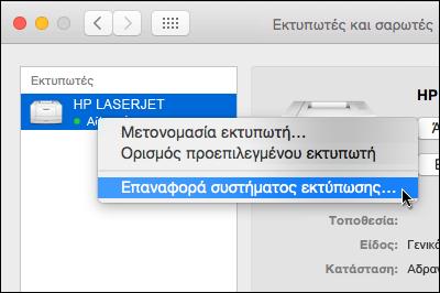 Στοιχείο ελέγχου, κάντε κλικ στη λίστα εκτυπωτές για να αποκτήσετε πρόσβαση επαναφορά εκτύπωση συστήματος στην OSX