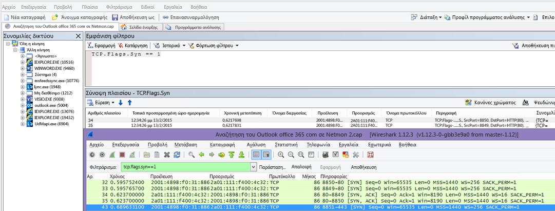 Φίλτρο στο Netmon ή το Wireshark για πακέτα Syn και για τα δύο εργαλεία: TCP.Flags.Syn == 1.