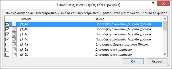 Αναλυτής συνδέσεις αναφοράς από τα εργαλεία αναλυτή > Επιλογές