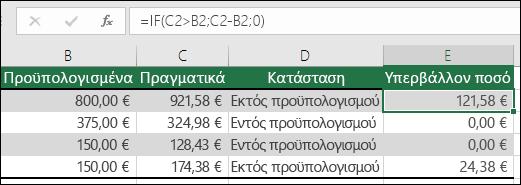 """Ο τύπος στο κελί E2 είναι =IF(C2>B2;C2-Β2;"""""""")"""