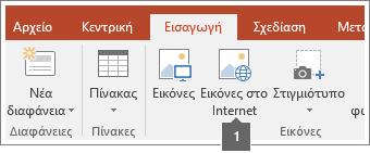 Στιγμιότυπο οθόνης σχετικά με τον τρόπο προσθήκης online εικόνων στις εφαρμογές του Office.