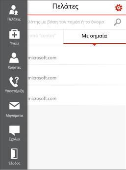 Μενού διαχείρισης συνεργατών του Office 365 για κινητά