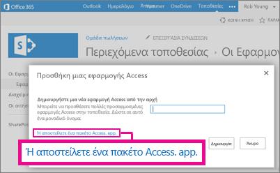 """Αποστολή ενός πακέτου εφαρμογής Access στη σελίδα """"Προσθήκη εφαρμογής"""" μιας τοποθεσίας του SharePoint"""