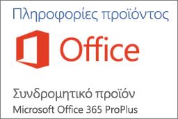 """Στιγμιότυπο οθόνης της ενότητας """"Πληροφορίες προϊόντος"""" σε μια εφαρμογή του Office. Εμφανίζει την εφαρμογή ενός """"Προϊόντος συνδρομής"""" για το Office 365 ProPlus."""
