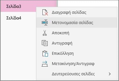 Μετονομασία σελίδων στην εφαρμογή OneNote για Windows 10