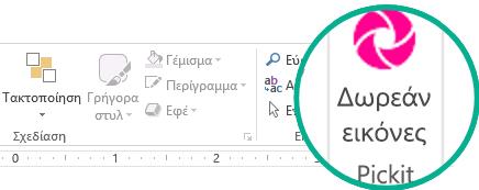 """Μόλις εγκαταστήσετε το πρόσθετο Pickit Free Image, εμφανίζεται στο δεξιό άκρο της """"Κεντρικής"""" καρτέλας της κορδέλας."""