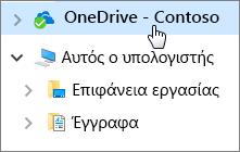 Γρήγορη εκκίνηση για υπαλλήλους: Έγγραφα επιφάνειας εργασίας και OneDrive