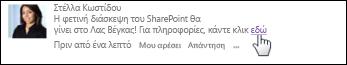 Μια σύνδεση ιστοσελίδας σε μια δημοσίευση μορφοποιημένη με εμφανιζόμενο κείμενο