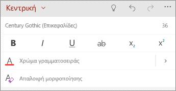 Επιλογές μορφοποίησης κειμένου στο PowerPoint Mobile για Windows τηλέφωνα.