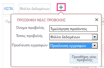Προσθήκη προβολής φύλλου δεδομένων του ερωτήματος στον πίνακα προέλευσης.