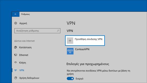 """Η θέση του κουμπιού """"Προσθήκη σύνδεσης VPN"""" στις """"Ρυθμίσεις"""""""