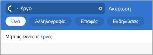 Εμφανίζει την αναζήτηση του Outlook με ορθογραφικά λάθη