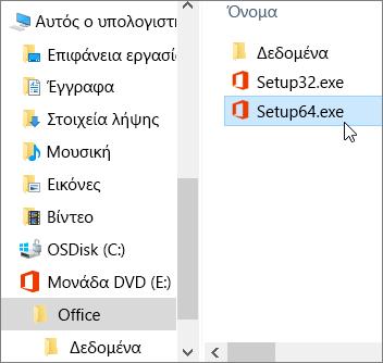 Επιλέξτε την εικονική μονάδα δίσκου με το όνομα D ή το επόμενο διαθέσιμο γράμμα
