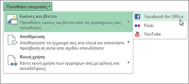 Προσθήκη υπηρεσίας, όπως το Flickr ή το Facebook για το Office