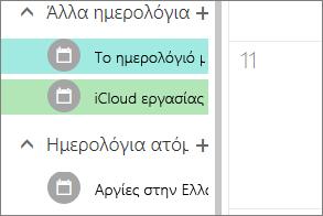 iCloud ημερολογίου που εμφανίζονται στην περιοχή άλλα ημερολόγια στο Outlook για το web