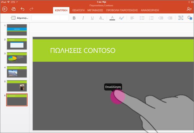 Πατήστε για να επικολλήσετε το γράφημα στο PowerPoint για iPad