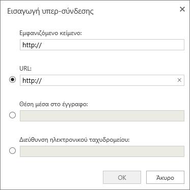 """Στο στιγμιότυπο οθόνης εμφανίζεται το παράθυρο διαλόγου """"Εισαγωγή υπερ-σύνδεσης"""" όπου μπορείτε να εισαγάγετε πληροφορίες για το εμφανιζόμενο κείμενο και μια διεύθυνση URL, να καθορίσετε μια θέση στο έγγραφο ή μια διεύθυνση ηλεκτρονικού ταχυδρομείου."""