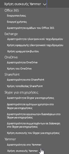 """Επιλογή """"Χρήση συσκευής Yammer"""" από την αναπτυσσόμενη λίστα """"Επιλέξτε μια αναφορά"""""""