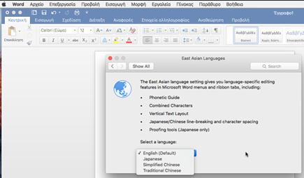 Στιγμιότυπο οθόνης επιλογής γλώσσας του Office για Mac 2016