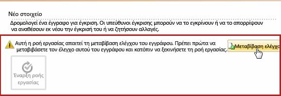"""Μήνυμα σχετικά με τη μεταβίβαση ελέγχου στοιχείου με επισημασμένο το κουμπί """"Μεταβίβαση ελέγχου"""""""