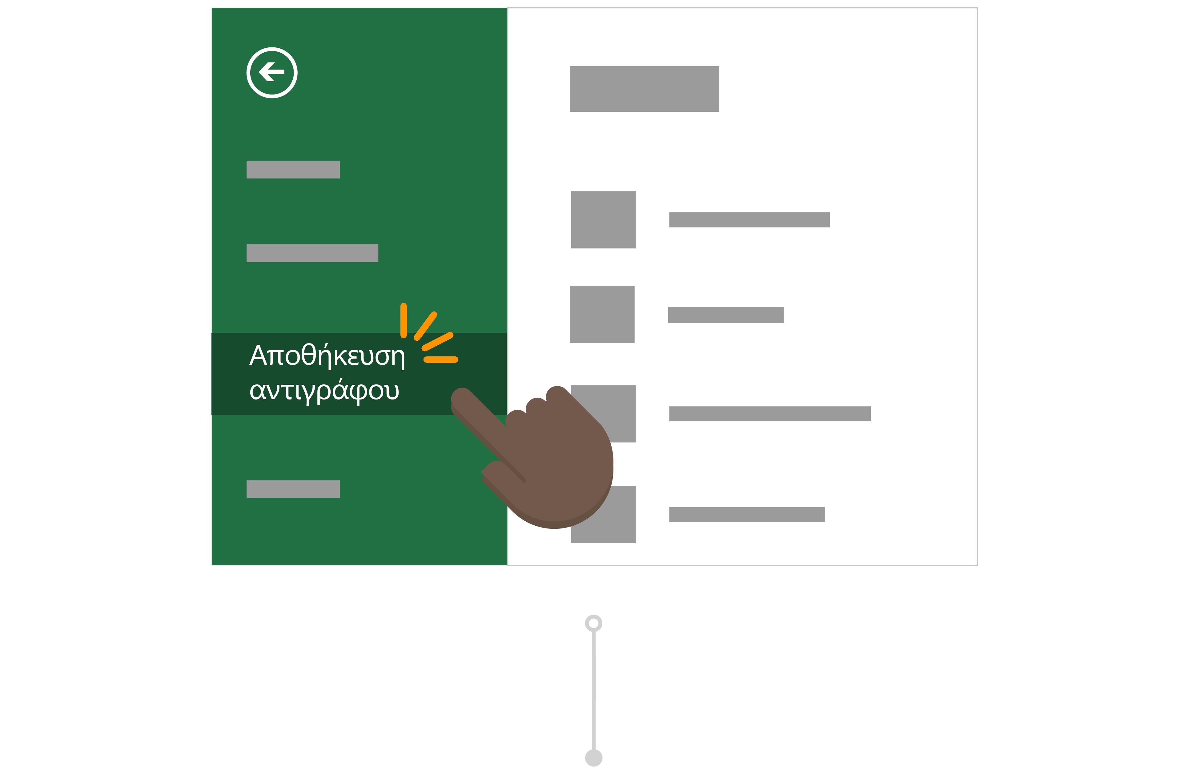 Για να προσθέσετε χρησιμοποιεί Αποθήκευση αντιγράφου για να αποθηκεύσετε δική του έκδοση της αναφοράς στο OneDrive του.