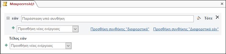 Ένα μπλοκ μακροεντολής IfThenElse στην Access