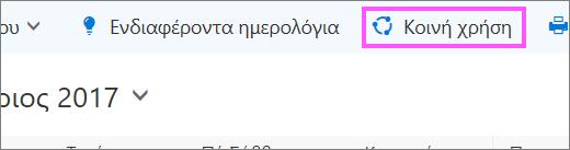 """Στιγμιότυπο οθόνης του κουμπιού """"Κοινή χρήση"""""""