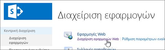 Κεντρική διαχείριση με επιλεγμένη τη Διαχείριση εφαρμογών Web