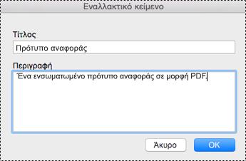 Προσθήκη εναλλακτικού κειμένου σε ενσωματωμένα αρχεία στο OneNote για Mac