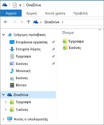 Το OneDrive στην Εξερεύνηση αρχείων