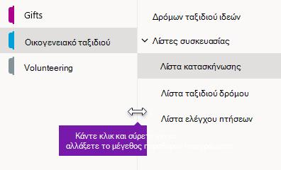 Αλλαγή μεγέθους των παραθύρων περιήγησης στο OneNote για Windows 10