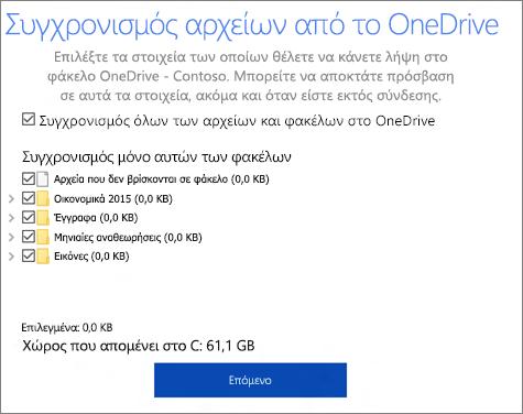 """Στιγμιότυπο οθόνης της επιλογής """"Συγχρονισμός αρχείων"""" στο παράθυρο διαλόγου του OneDrive"""