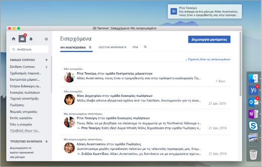 Στιγμιότυπο οθόνης υπολογιστή εφαρμογής