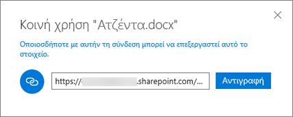 """Στιγμιότυπο οθόνης με την αντιγραφή μιας σύνδεσης από το παράθυρο διαλόγου """"Κοινή χρήση"""", αφού διαλέξετε την επιλογή """"Λήψη σύνδεσης"""""""