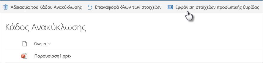 """Προβολή του Κάδου Ανακύκλωσης του OneDrive που εμφανίζει την επιλογή """"Εμφάνιση στοιχείων προσωπικού θησαυροφυλακίου"""""""