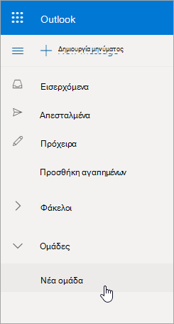 Νέα θέση ομάδας στη Outlook.com φακέλων