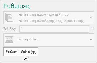 Επιλογές διάταξης στις ρυθμίσεις εκτυπωτή του Publisher.