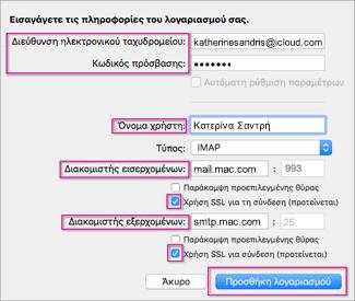 Ρύθμιση παραμέτρων ηλεκτρονικού ταχυδρομείου iCloud στο Outlook 2016 για Mac