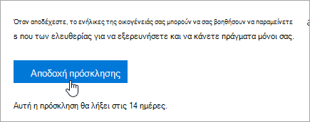 """Στιγμιότυπο οθόνης του κουμπιού """"Αποδοχή"""" στο μήνυμα ηλεκτρονικού ταχυδρομείου πρόσκλησης."""