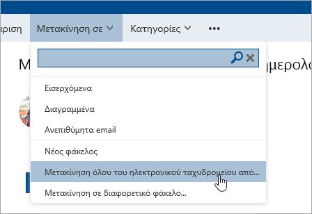 """Στιγμιότυπο οθόνης της επιλογής """"Μετακίνηση όλων των μηνυμάτων από"""""""