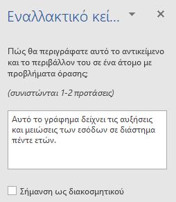 Παράθυρο εναλλακτικού κειμένου του Word Win32 για γραφήματα