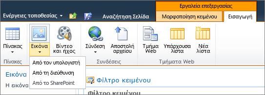 Κάντε κλικ στο κουμπί εικόνα στην κορδέλα και επιλέξτε από τον υπολογιστή, τη διεύθυνση ή του SharePoint.