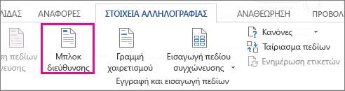 """Εισαγωγή πεδίου συγχώνευσης """"Μπλοκ διεύθυνσης"""""""