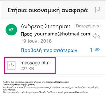 Προβολή OME για το Outlook για iOS 1
