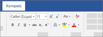 Επιλογές στην κορδέλα του Word μορφοποίησης κειμένου
