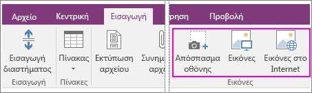 """Στιγμιότυπο οθόνης της επιλογής """"Εισαγωγή εικόνων"""" στο OneNote 2016."""